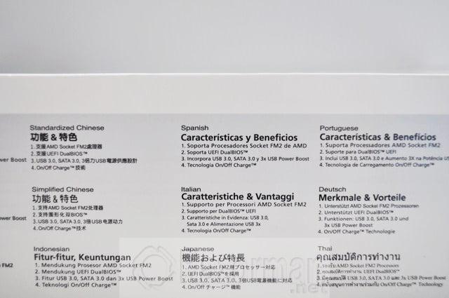 Review Gigabyte GA-F2A85X-UP4 y APU AMD A10 5800K 17